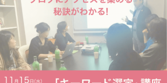 福岡セミナー「キーワード選定講座